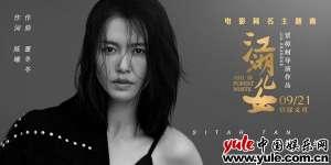 电影《江湖儿女》同名主题曲MV上线 谭维维用音乐解读时代情义资讯生活